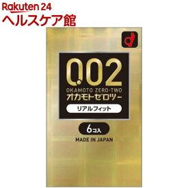 オカモト002(ゼロツー) リアルフィット(6コ入)[避妊具]