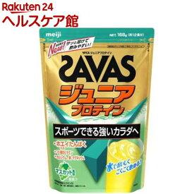 ザバス ジュニアプロテイン マスカット風味(168g(約12食分))【zs14】【sav03】【ザバス(SAVAS)】
