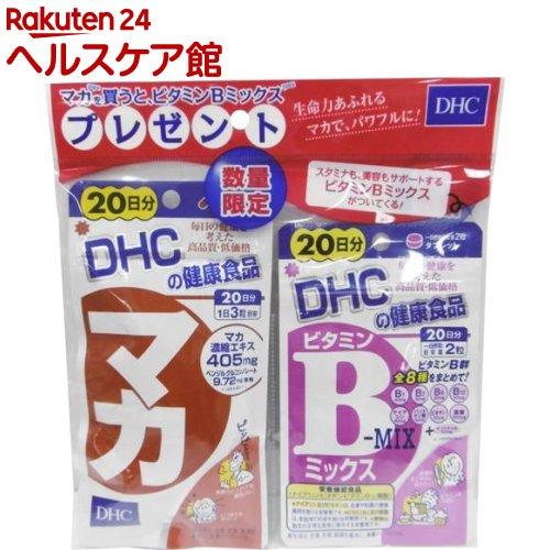 【訳あり】【企画品】DHC マカ 20日分 ビタミンBミックス20日分付き(1セット)【DHC サプリメント】