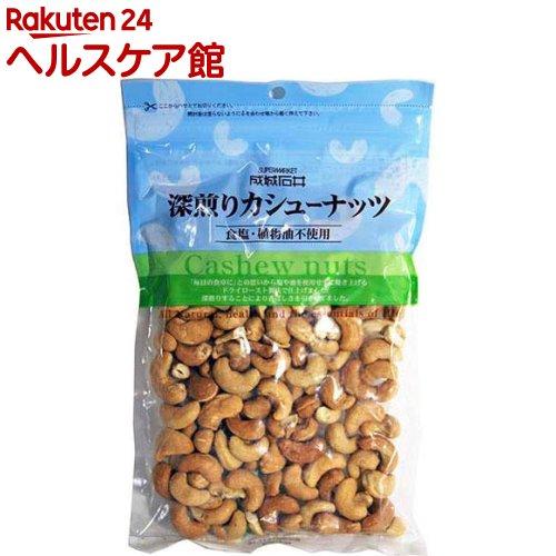 成城石井 深煎りカシューナッツ(180g)