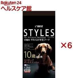 スタイルズ ミニチュアダックスフンド用 10歳以上用(120g*10パック*6コセット)【スタイルズ(STYLES)】