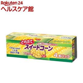 宝幸 スイートコーン ホール(120g*4缶)[缶詰]