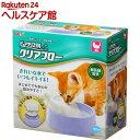 ピュアクリスタル クリアフロー 猫用 パープル(1台)【ピュアクリスタル】