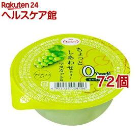 ちょっとしあわせゼリー 0kcal マスカット味(155g*72個セット)
