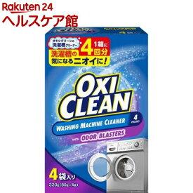 オキシクリーン 洗濯槽クリーナー 粉末タイプ(80g*4包入)【オキシクリーン(OXI CLEAN)】
