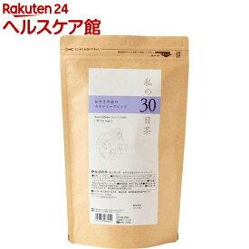 私の30日茶 おやすみ前のカモマイルブレンド(90包)【生活の木】