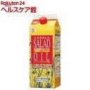 ムソー 純正なたねサラダ油(1.25kg)