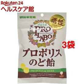 プロラボ プロポリスのど飴(55g*3コセット)【UHA味覚糖】