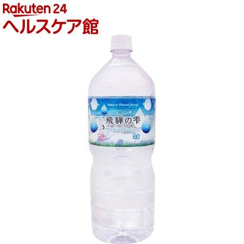 北アルプス発 飛騨の雫天然水(2L*6本入)