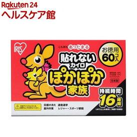 アイリスオーヤマ ぽかぽか家族 貼れないカイロ レギュラー(60コ入)【アイリスオーヤマ】