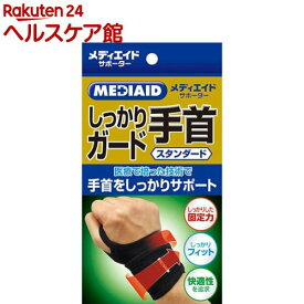 メディエイド しっかりガード手首 スタンダード ブラック M(1枚入)【メディエイド】