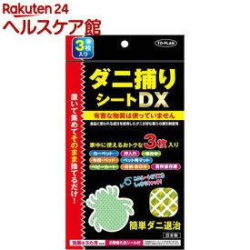 トプラン ダニ捕りシートDX(3枚入)【spts10】【トプラン】