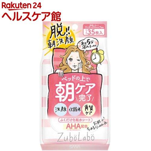 ズボラボ 朝用ふき取り化粧水シート(35枚入)【ズボラボ】