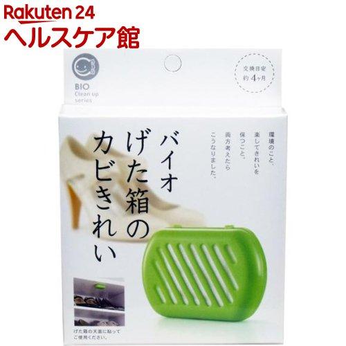 バイオ げた箱のカビきれい(1コ入)【バイオ(BIO)】