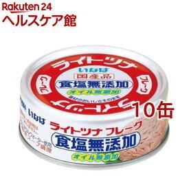 いなば ライトツナ 食塩無添加 オイル無添加(70g*10缶)[缶詰]