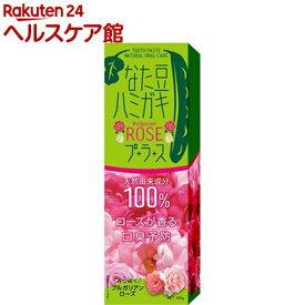 なた豆ハミガキ プラスローズ(150g)
