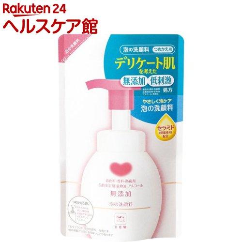 カウブランド 無添加泡の洗顔料 つめかえ用(180mL)【カウブランド】