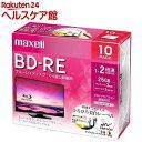 マクセル 録画用 BD-RE 130分(10枚入)【マクセル(maxell)】