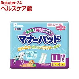 P・ワン 男の子&女の子のためのマナーパッド LLサイズ(10枚入)【P・ワン(P・one)】