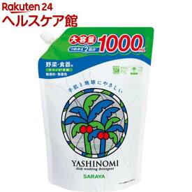 ヤシノミ洗剤 スパウト詰替用(1L)【ヤシノミ洗剤】