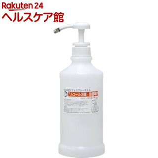 詰めかえ用ポンプ式スプレーボトルアルコール消毒・除菌専用#695