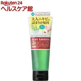 アクネバリア 薬用プロテクトメイククリア(100g)【アクネバリア】