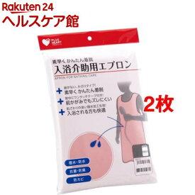 プラスハート 入浴介助用エプロン L-LLサイズ ピンク 74771(2枚セット)【プラスハート】