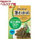 なとり 塩分・糖質30%カット 茎わかめ(50g)