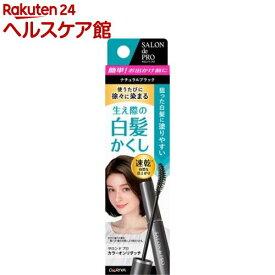 サロンドプロ カラーオンリタッチ 白髪かくしEX ナチュラルブラック(15mL)【サロンドプロ】