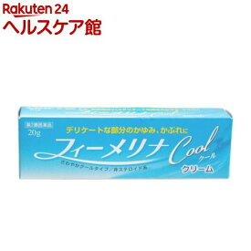 【第2類医薬品】フィーメリナクール(20g)【more20】【フィーメリナ】