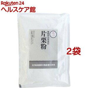 サンスマイル 北海道産馬鈴薯使用 片栗粉(200g*2コセット)【サン・スマイル】