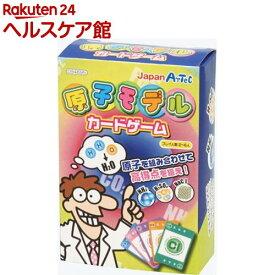 原子モデルカードゲーム 新箱(1コ入)
