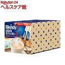 ブレンディ スティック コーヒー カフェオレ カロリーハーフ(6.4g*90本入)【ブレンディ(Blendy)】