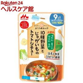 おうちのおかず 10種野菜とじゃがいものトマトシチュー(100g)【森永ベビーフード】