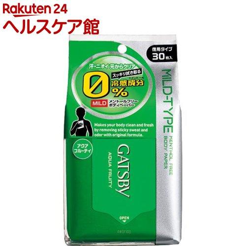 ギャツビー マイルドボディペーパー アクアフルーティ(30枚入)【GATSBY(ギャツビー)】