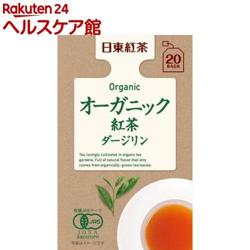 日東紅茶 オーガニック紅茶 ダージリン(20袋入)【日東紅茶】