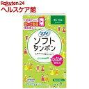 ソフィソフトタンポン スーパー(9コ入)【ソフィ】