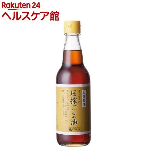オーサワの圧搾ごま油(330g)【オーサワ】