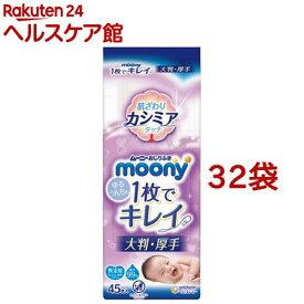 ムーニー おしりふき 1枚でキレイ(45枚入*32袋セット)【ムーニー】