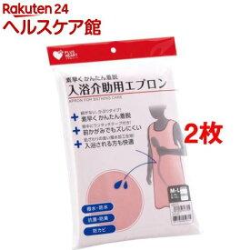 プラスハート 入浴介助用エプロン M-Lサイズ ピンク 74770(2枚セット)【プラスハート】