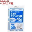 ゴミ袋 暮らし良い品 タフなポリ袋 45L用 半透明 65×80cm(50枚入)