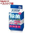 スコッティ ウェットティシュー 除菌 アルコールタイプ 携帯用(30枚入)【スコッティ(SCOTTIE)】