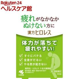 【第2類医薬品】ヒロレス 十全大補湯錠(105錠)