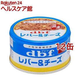 デビフ レバー&チーズ(85g*12コセット)【デビフ(d.b.f)】