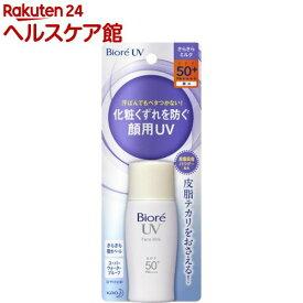 ビオレ さらさらUV パーフェクトフェイスミルク(30mL)【ビオレさらさらUV】