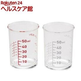 セレクト100 計量カップ 50ml DH3111(2コ入)【貝印】