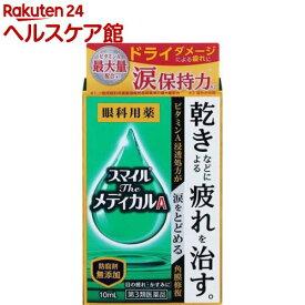 【第3類医薬品】スマイルザメディカルA(10mL)【q6c】【スマイル】