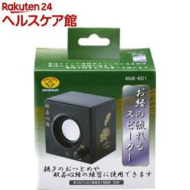 スマイルキッズ お経の流れるスピーカー ANS-601(1コ入)