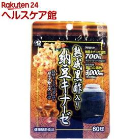 熟成黒酢入りナットウキナーゼ(60球)【more20】【井藤漢方】
