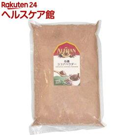 アリサン 有機ココアパウダー(1kg)【アリサン】